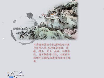湖南移动掌上工建APP 操作攻略 幻灯片制作软件