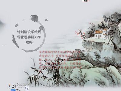 湖南移动账上工建APP-170622 幻灯片制作软件