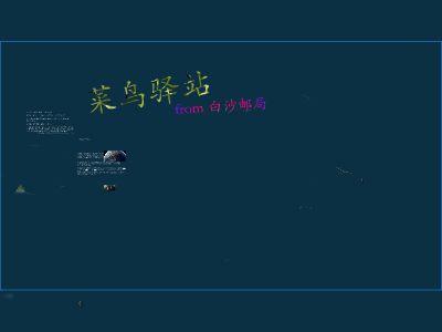 菜鸟驿站 幻灯片制作软件