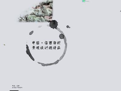 2017.06.16 景观设计邀请函 幻灯片制作软件