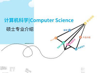 计算机科学CS硕士 幻灯片制作软件