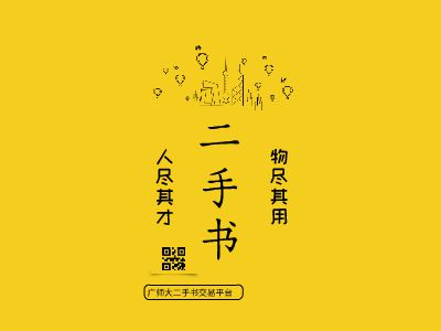 廣師大二手書交易平臺 幻燈片制作軟件