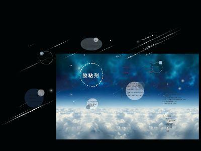 膠黏劑 幻燈片制作軟件