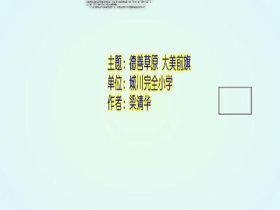 城小梁清华Focusky 幻灯片制作软件