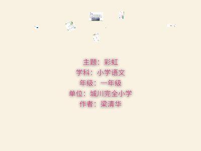 城小梁清华(彩虹)Focusky 幻灯片制作软件