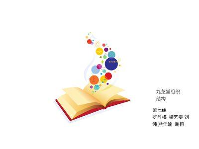 九芝堂2 幻灯片制作软件