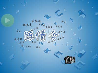 陈情令 幻灯片制作软件