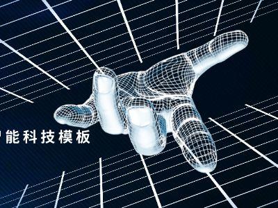 智能科技h5 幻灯片制作软件