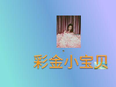 彩金小可爱 幻灯片制作软件