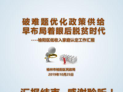 榆阳区低收入家庭认定交流 幻灯片制作软件