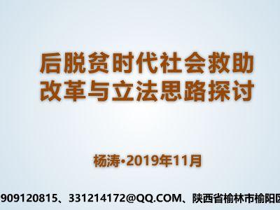 楊濤上海交流課件