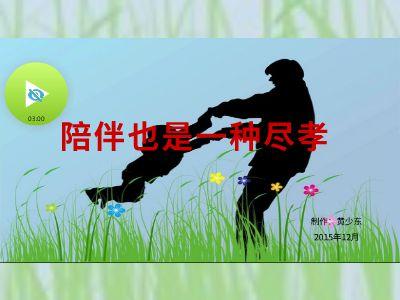 黄11 幻灯片制作软件