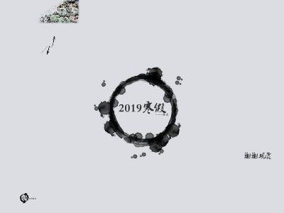 沐皇的寒假 幻灯片制作软件