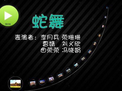 蛇舞背景 幻灯片制作软件