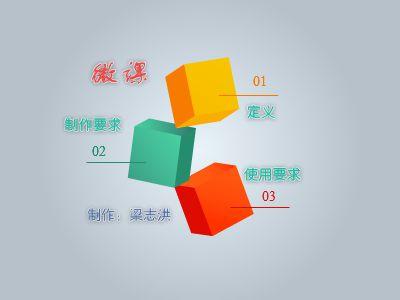 lzh-Focusky-微课 幻灯片制作软件