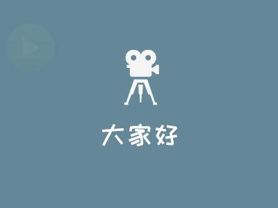 杨秉阳 幻灯片制作软件