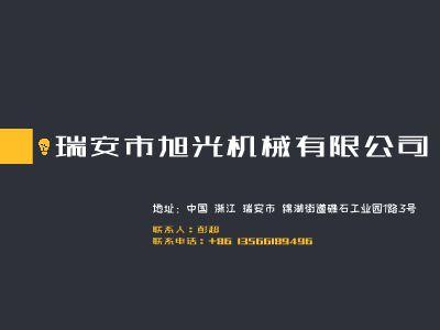旭光 幻灯片制作软件