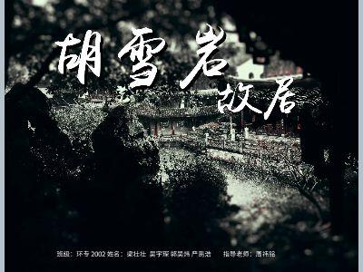 HXY 環藝17-1  嚴禹浩 幻燈片制作軟件
