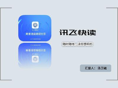 Focusky tangweiwei PPT制作软件