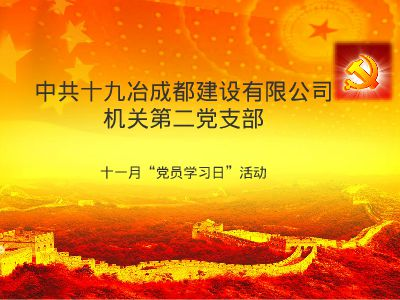 党员学习日活动ppt 幻灯片制作软件