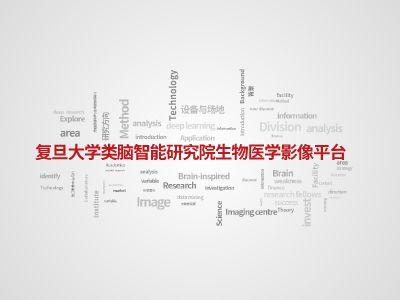 张江影像中心 幻灯片制作软件
