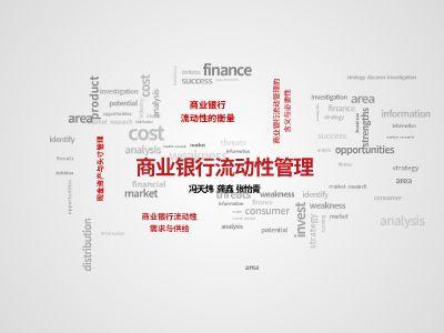 商业银行流动性管理
