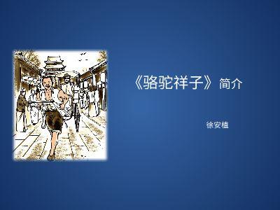 《骆驼祥子》简介 幻灯片制作软件