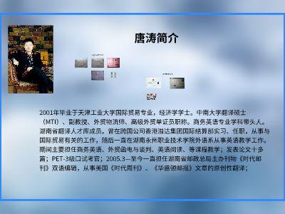 唐涛的简历_PPT制作软件,ppt怎么制作