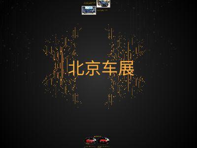 18年北京车展 幻灯片制作软件