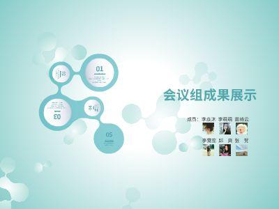 会议组展示 幻灯片制作软件