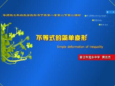 华师版数学七下822《不等式的简单变形》课件 幻灯片制作软件