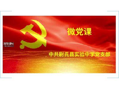 《中国共产党纪律处分条例》解读学习