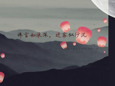 秦观 纤云弄巧 幻灯片制作软件