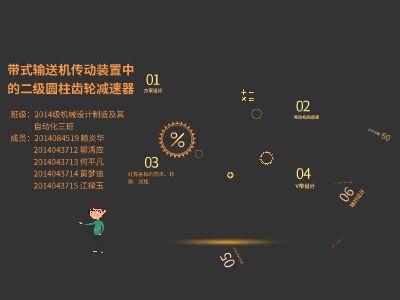 机械设计实训 幻灯片制作软件