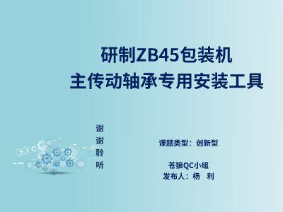 研制ZB45包装机主传动轴承安装工具(杨利)