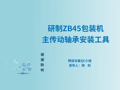 研制ZB45包装机主传动轴承安装工具(杨利) 幻灯片制作软件