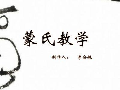 蒙氏教學 幻燈片制作軟件