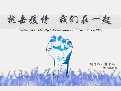 《抗擊疫情,萬眾一心》韓夢歌1912624144
