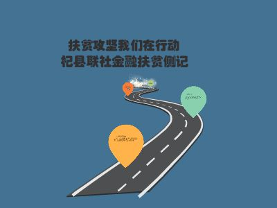 杞县联社扶贫侧记 幻灯片制作软件