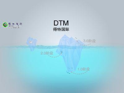 DTM智能合约