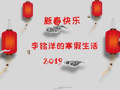 李铭洋的寒假 幻灯片制作软件