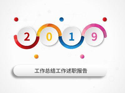 2019工作总结 幻灯片制作软件