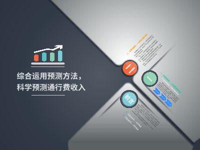 预测经验交流 幻灯片制作软件