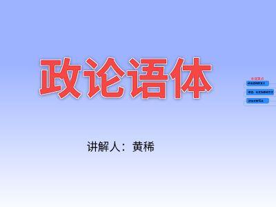 现代汉语政论语体 幻灯片制作软件