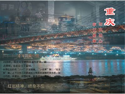 海报类城市艺术工程王欣媛红岩精神 幻灯片制作软件