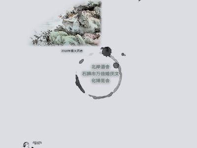 婚博会ppt 幻灯片制作软件