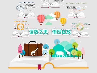 韬雅轩宣传 幻灯片制作软件