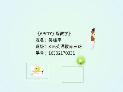 吴桂平316英语教育3 班 幻灯片制作软件