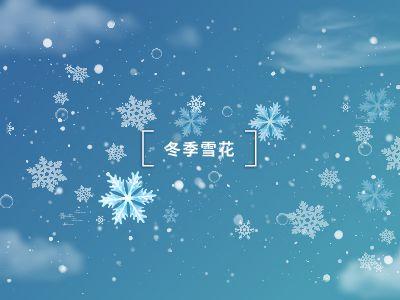 冬季雪花 幻灯片制作软件