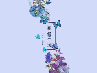 吴淑雅寒假生活    这个假期有点不同 幻灯片制作软件